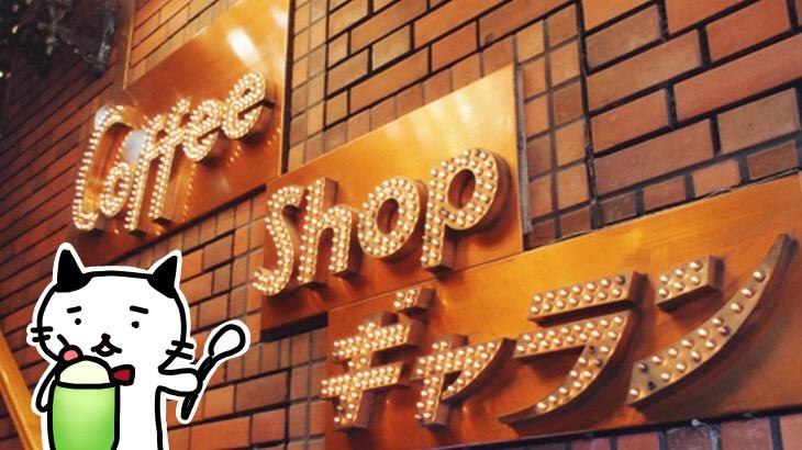 きらびやかな純喫茶「上野ギャラン」で優雅にひとやすみ