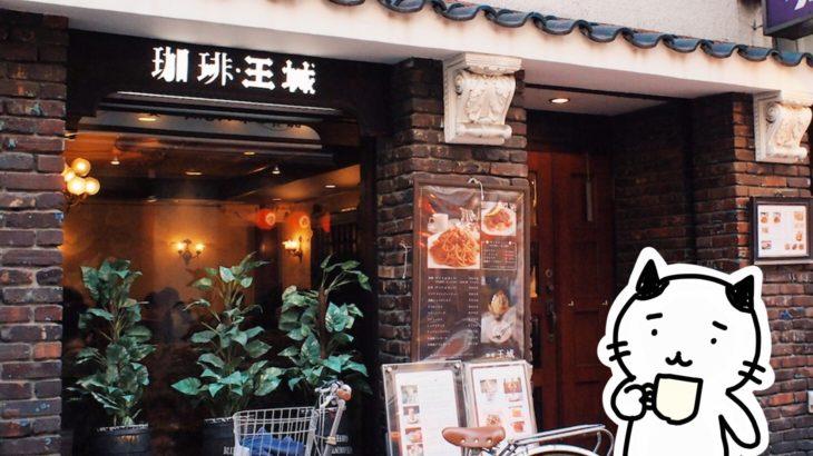 まるでヨーロッパのお城? 上野「王城」で絶品珈琲・ツナトーストを堪能