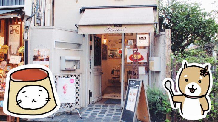 鎌倉のアンティークカフェ「カフェ ビスキュイ」のプリンを堪能