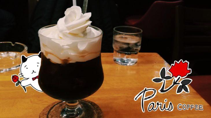 渋谷駅近くの純喫茶「Paris Coffee」でぼんやり過ごす、ひとり時間