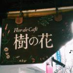 ジョン・レノンとオノ・ヨーコが訪れた東銀座の喫茶店「樹の花」