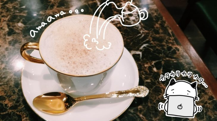 夜中の書き仕事にぴったり。新宿で24時間営業の純喫茶「珈琲貴族エジンバラ」