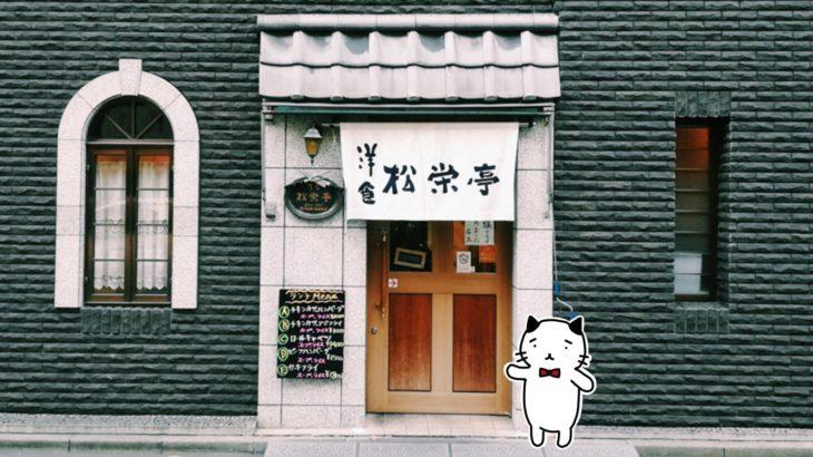 名物誕生のきっかけは無茶振り?! 夏目漱石ゆかりの神田淡路町の洋食屋「松栄亭」