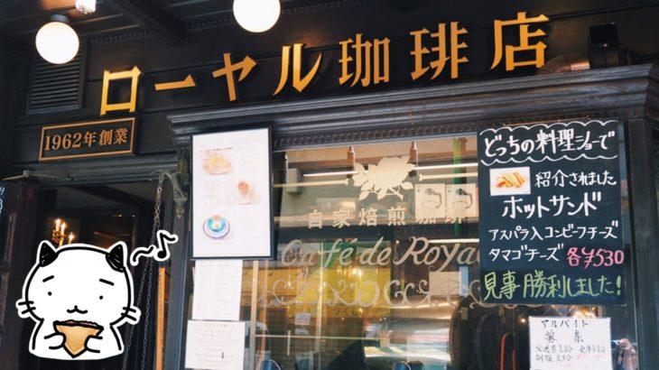 浅草「ローヤル珈琲店」の絶品ホットサンド+珈琲でランチを