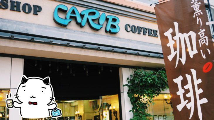 浅草の昔ながらのコーヒーショップ「CARIB (カリブ)」でひとやすみ