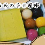 【みたら氏の手土産帳】浅草「舟和」の芋ようかん・あんこ玉