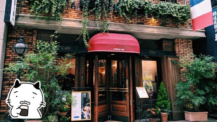 銀座の老舗純喫茶「トリコロール」で、ふわふわミルクのウインナーコーヒーを