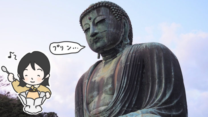 【おさんぽエッセイ】カメラ片手に鎌倉さんぽ。長谷の大仏とプリン